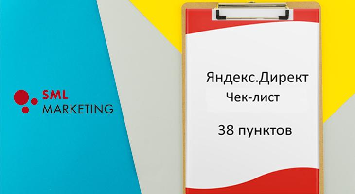 Чек-лист Яндекс Директ 2021