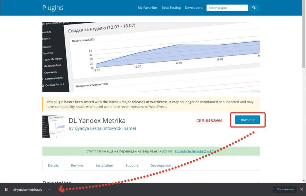 Плагин DL Yandex Metrika