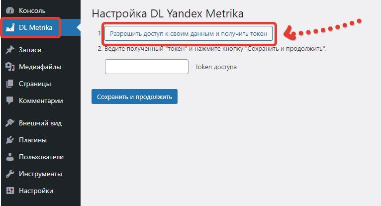 Настройка плагина DL Yandex Metrika