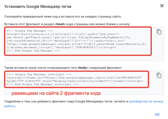 Код Google Tag Manager