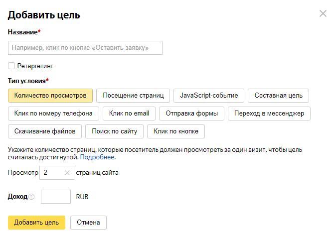 Типы целей в Яндекс Метрике