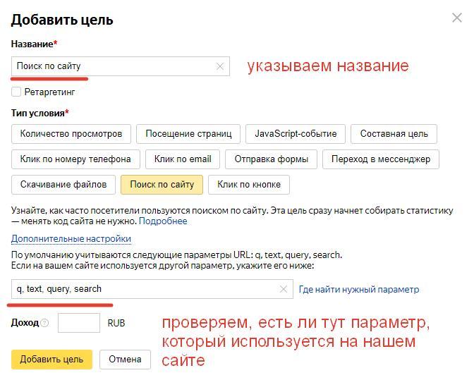 Настройка цели Поиск по сайту