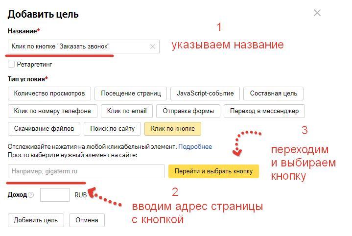 Настройка цели Клик по кнопке