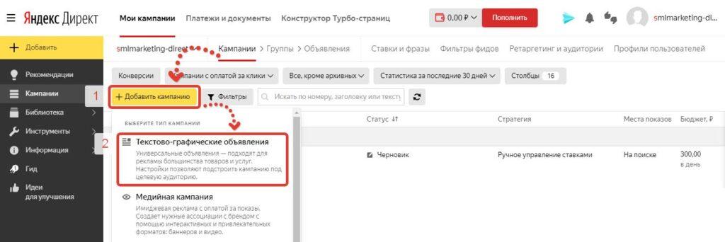 Создание рекламной кампании в Яндекс Директе