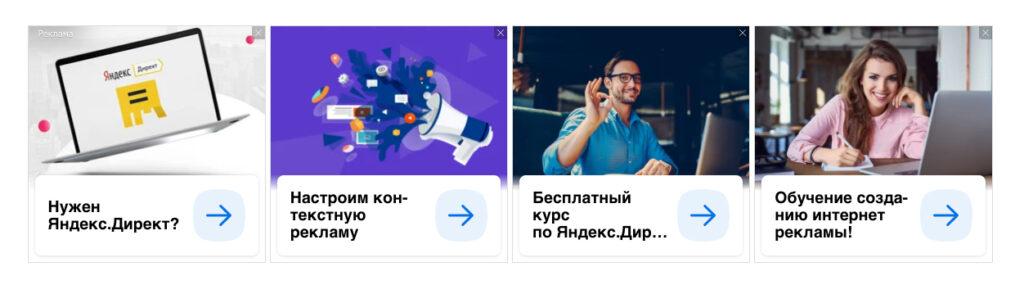 Реклама в РСЯ