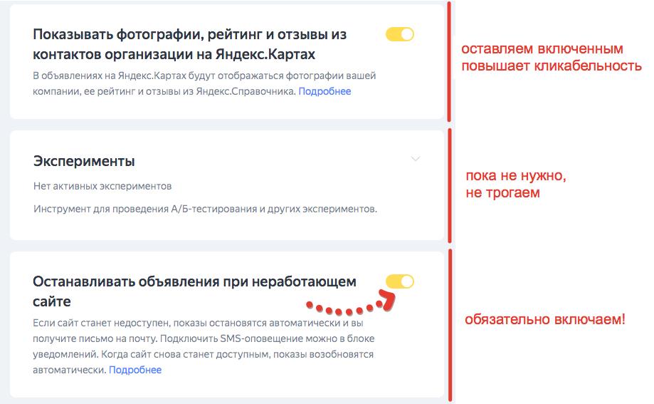 Показ фотографий, рейтинга и отзывов из контактов организации на Яндекс.Картах, эксперименты, остановка объявлений при неработающем сайте