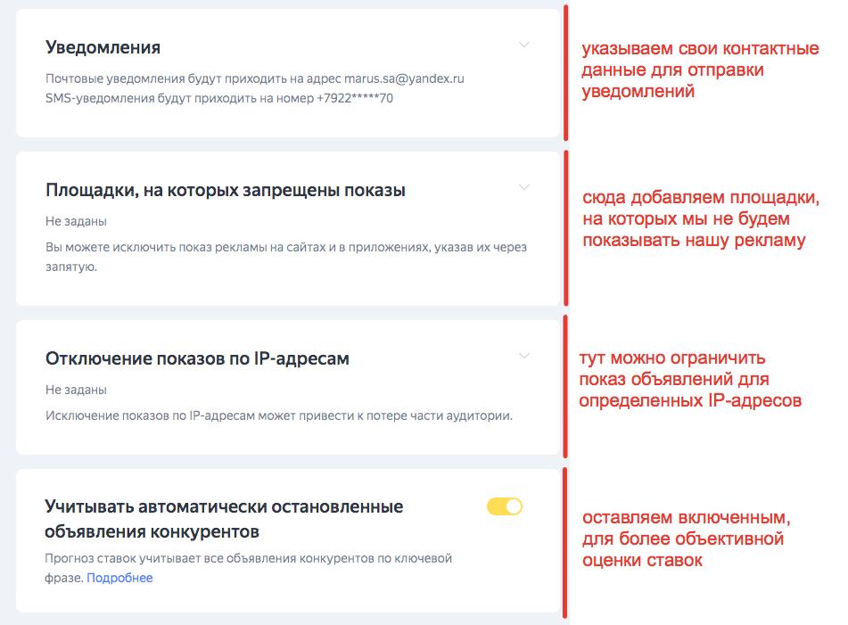 Уведомления, площадки на которых запрещены показы, отключение показов по ip-адресам, учитывать автоматически остановленные объявления конкурентов