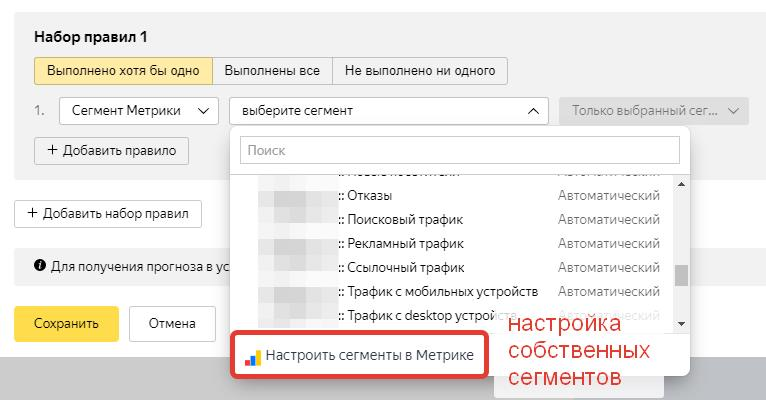 Настройка ретаргетинга по сегментам Яндекс Метрики
