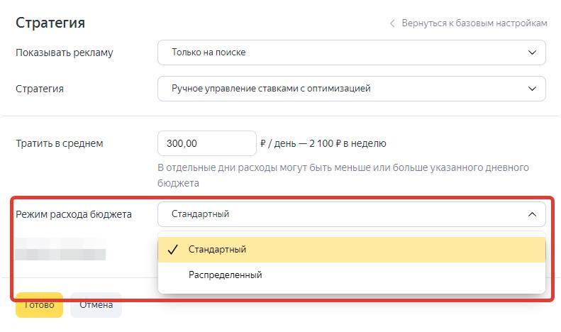 Стандартный режим показов в Яндекс.Директ