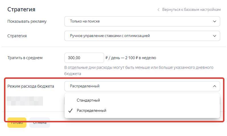 Распределенный режим показов в Яндекс.Директ
