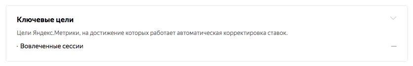 Ключевые цели в Яндекс Директ