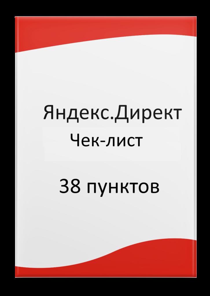 Чек-лист Яндекс Директ Бесплатный