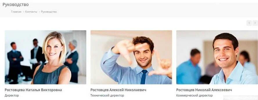 Фото сотрудников на сайте