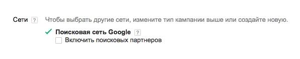 Показ объявлений на сайтах партнерах Гугл