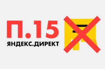 Пункт 15 Яндекс Директ