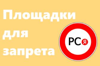 Площадки РСЯ для запрета