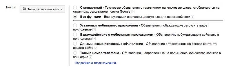 Стандартный тип рекламной кампании Гугл Эдс