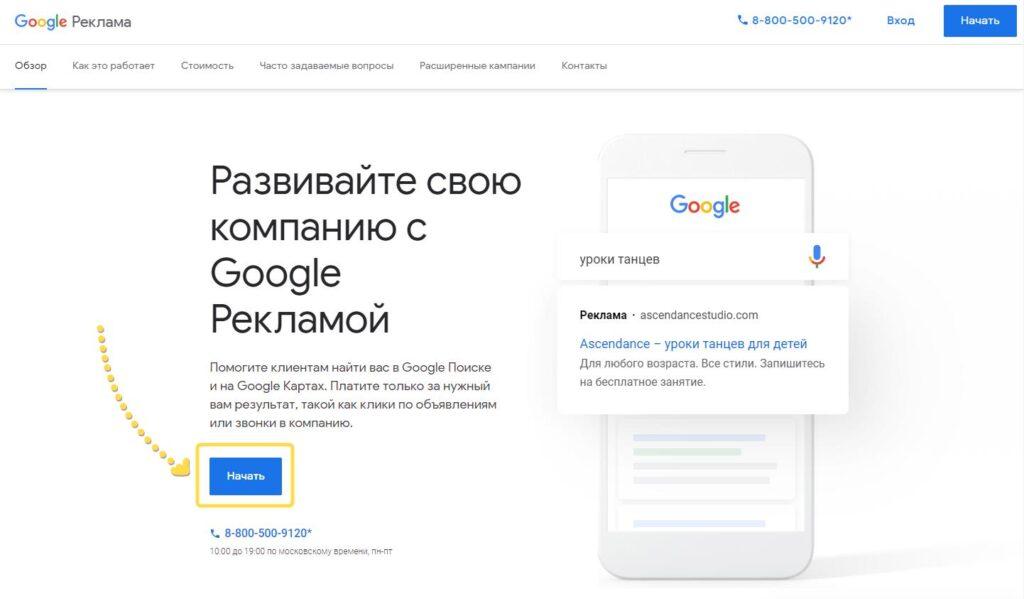 Промо Google Ads