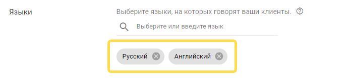 Языки Google Ads