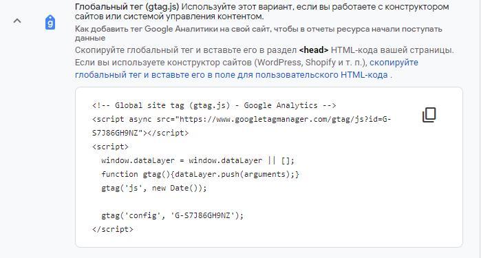 Код счетчика Google Analytics