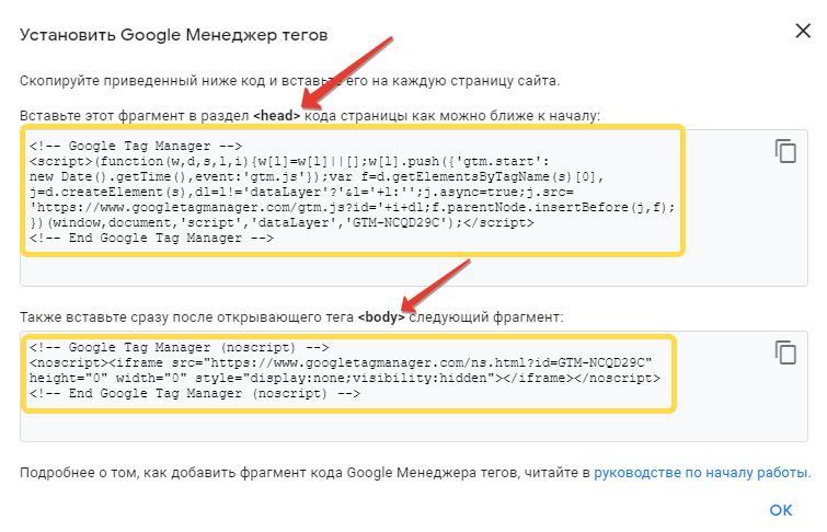 Фрагменты кода Google Tag Manager