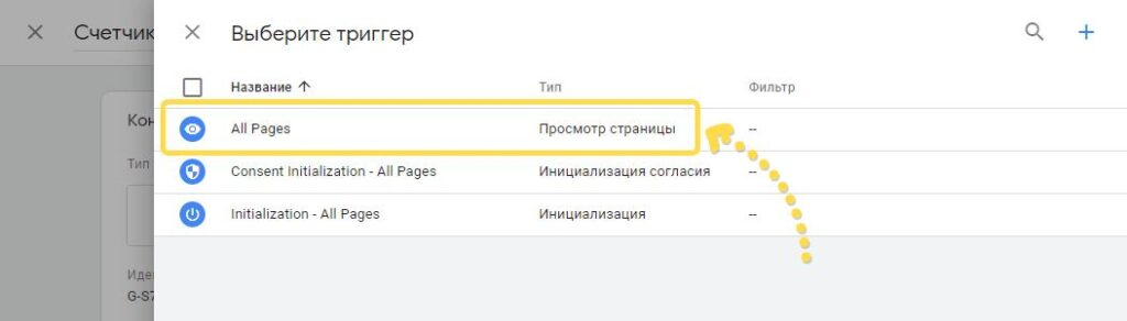 Триггер All Pages