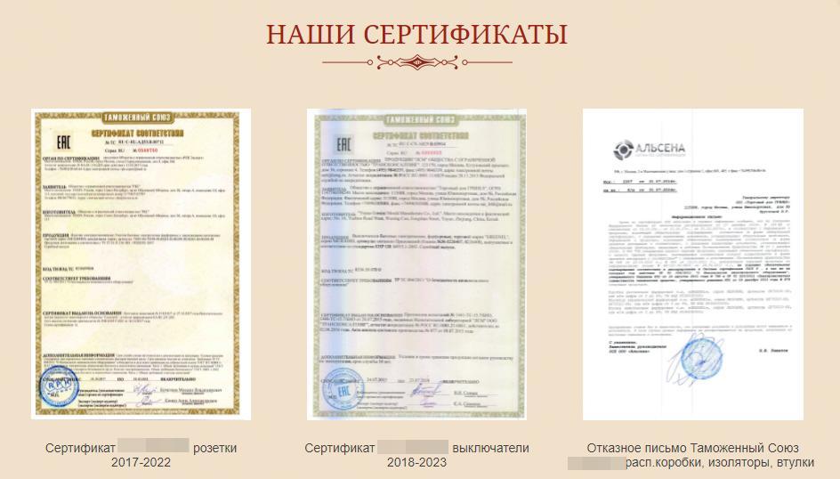 Сертификаты на сайте