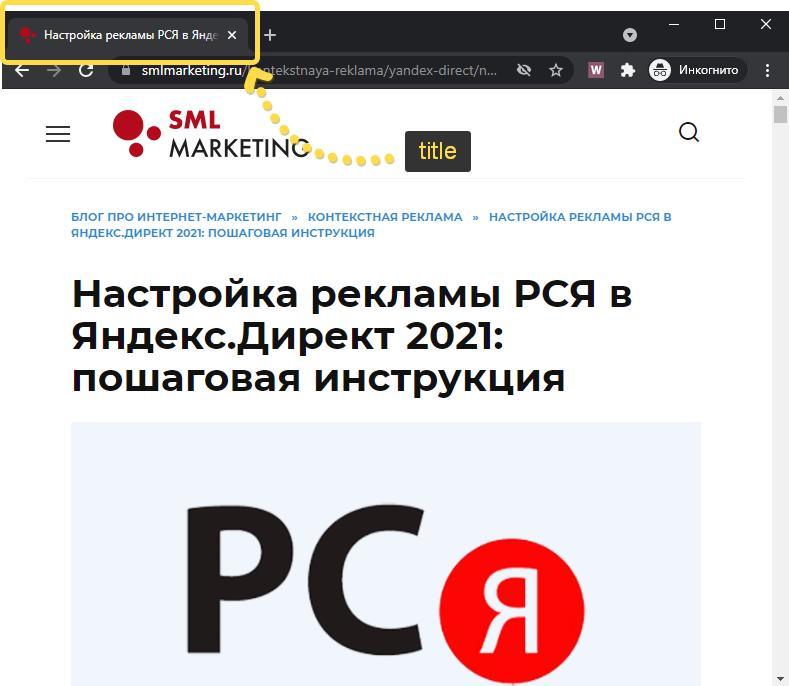 Заголовок Title в браузерной строке