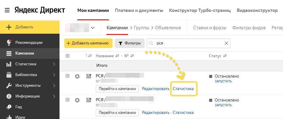 Статистика рекламной кампании в Яндекс Директ