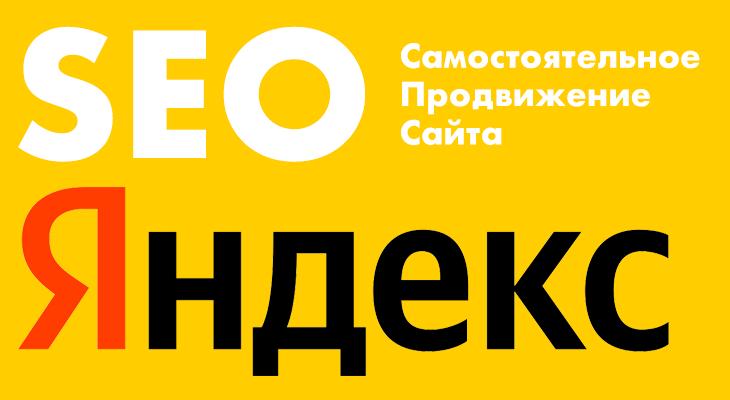 SEO продвижение в Яндекс