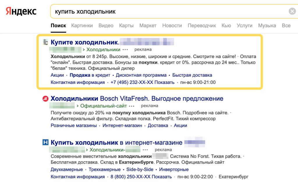 Выдача в Яндекс Директ