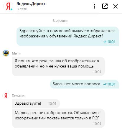 Отображение изображений в поисковой выдаче Яндекс Директ