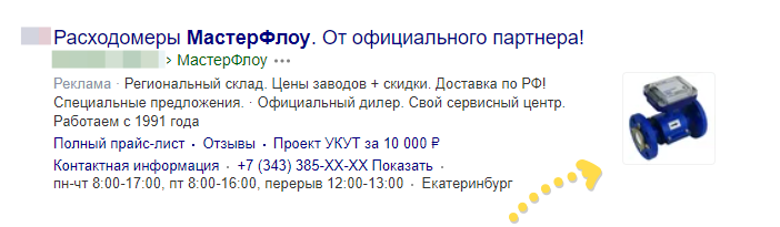 Изображение в поиске у объявления Яндекс Директ