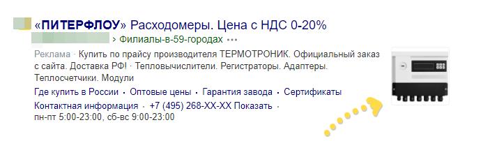 Изображение в объявлении Яндекс Директ в поисковой выдаче Яндекса