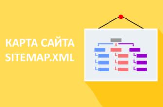 Sitemap.xml файл