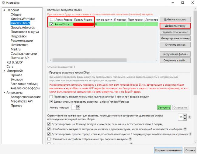 Добавление аккаунта Яндекс Директ в Кей Коллектор