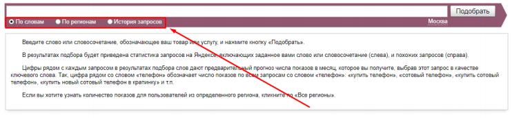 Режимы отображения информации в Яндекс Вордстат: по словам, по регионам, история запросов