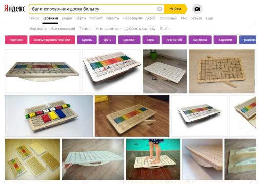 Проверка поискового запроса в Яндекс Картинках