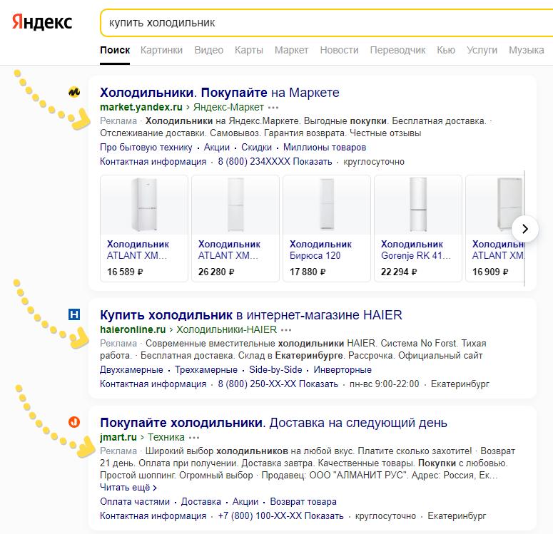 Рекламные объявления Яндекс.Директ на поиске