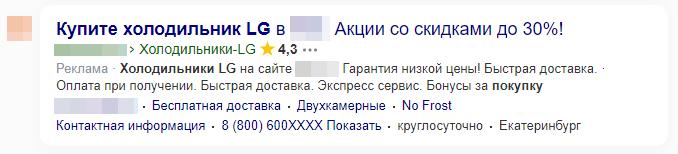 Реклама в Директ на поиске